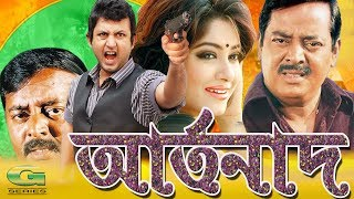 Artonad | Full Movie | Rubel | Moushumi | Dipjol | Rajib