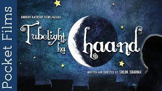 Award Winning Short Film by Anurag Kashyap - Tubelight ka Chand   Pocket Films