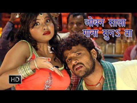 Xxx Mp4 Joban Sala Gana Suna Ta जोबन साला गाना सुनाता Khesari Lal Yadav Bhojpuri Hot Songs 3gp Sex