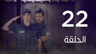 مسلسل 7 أرواح | الحلقة الثانية والعشرون - Saba3 Arwa7 Episode 22
