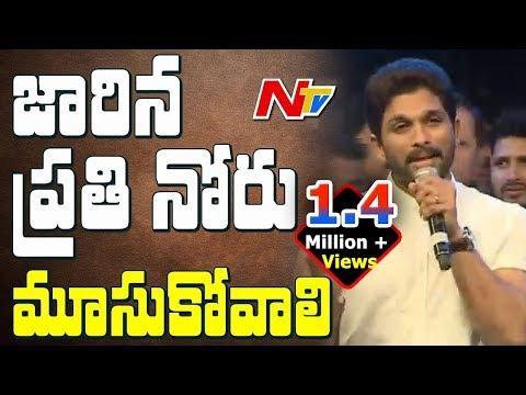 watch Allu Arjun Powerful Speech @ Khaidi No 150 Pre Release Event || Mega Star Chiranjeevi, Kajal