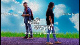 Chali Kahani (2018)- Short Movie - Nitish Kumar | Ubhas R Koya | Pulkit | Devisha