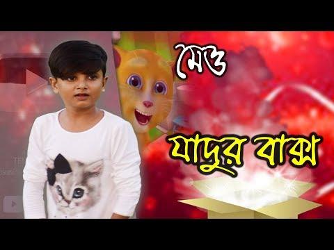 Xxx Mp4 Chuto Dadar Jadur Baksho । যাদুর বাক্স । New Comedy Video 2018 । Chutto Koutok Video । Bangla Funny 3gp Sex