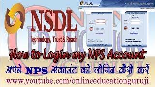 How to login my NPS Account  फर्स्ट टाइम लोगिन nsdl में कैसे करते हैं ?
