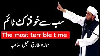 [Cryful] The Most Terrible Time Emotional and Cyrful bayan by Maulana Tariq Jameel 2017 [12 Minutes]