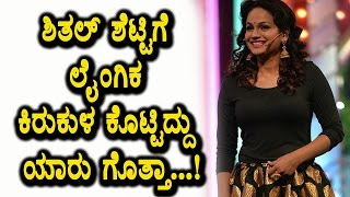 Sheethal Shetty Harassed on Facebook  | Anchor Sheethal Live | Top Kannada TV