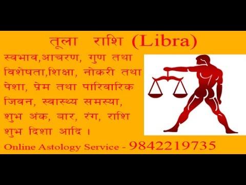 Xxx Mp4 Tula Rashifal Libra Horoscope Personality Education Career Love Lucky तुला राशिफल 3gp Sex