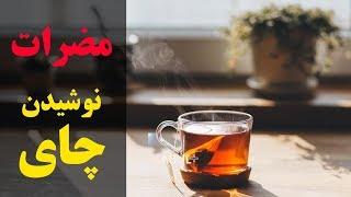 مضرات نوشیدن چای | کابل پلس | Kabul Plus