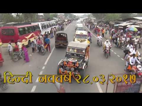 HINDI NAV VARSH SHOBHA YATRA 2017