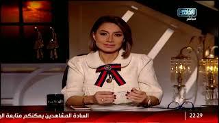 هنا القاهرة| مع بسمة وهبه الحلقة الكاملة 17 يناير