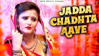 New Romantic Song || Jadda Chadta Aave || Anjali Raghav || Mor Music Company
