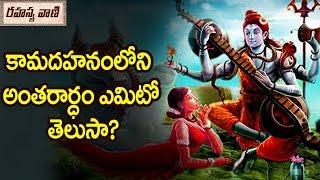 Reason Behind Lord Shiva Kama Dahanam - Rahasyavaani