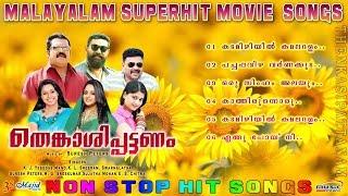 Thenkasipattanam  Suresh Peters Dasettan Chithra M G Sreekumar Malayalam Movie Audio Full Songs 2017