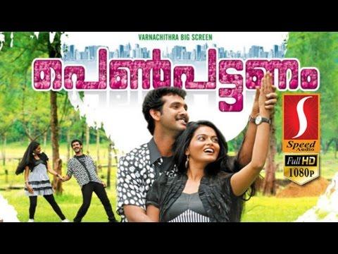 Xxx Mp4 Penpattanam Malayalam Full Movie Shwetha Menon പെൺപട്ടണം 3gp Sex