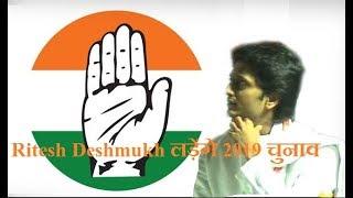Ritesh Deshmukh लड़ेंगे 2019 loksabha election