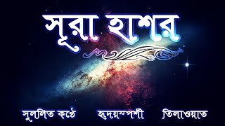 Quran Bangla Translation - 59.Sura Al Hashor -Bangla Quran-Al Quran Bangla-Bangla Quran Mp3