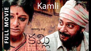 Kamli | Telugu Movie | Nandita Das, Tanikella Bharani