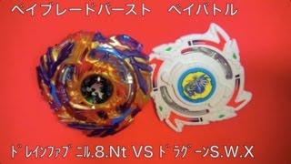 ベイブレードバースト ベイバトル ドレインファブニル.8.Nt VS ドラグーンS.W.X