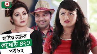 Dom Fatano Hashir Natok | Comedy 420 EP - 82 | Mir Sabbir, Ahona, Siddik, Chitrolekha Guho