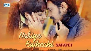 Hariye Bujhechi | Safayet | Liana Lia | Offical Music Video | Bangla New Song 2017 | FULL HD