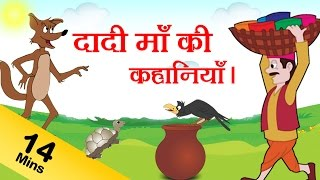 Grandma Stories For Children in Hindi | Dadimaa Ki Kahaniya For Kids | Grandma Stories Collection