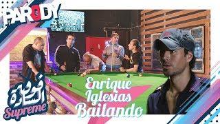 أغنية بلياردو | تقليد اغنية Bilando