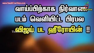 வாய்ப்பிற்காக நிர்வாண படம் வெளியிட்ட விஜய் பட ஹீரோயின் !!| Tamil Cinema News | - TamilCineChips