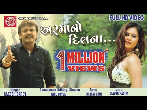 Xxx Mp4 Armano Dil Na VIDEO Rakesh Barot New Gujarati Song 2018 Ram Audio 3gp Sex