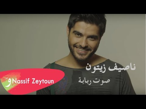 Nassif Zeytoun Sawt Rbaba Official Music Video ناصيف زيتون صوت ربابة
