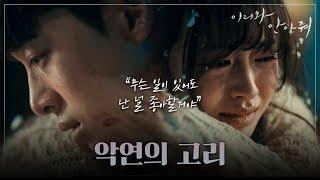 [Come and Hug Me]이리와 안아줘ep.05,06Ki-yong remembers a shocking sick past when he thinks20180523