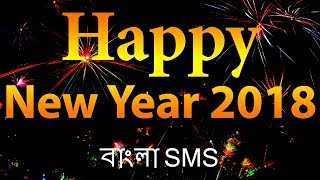 Happy New Year SMS | Bangla SMS 2018 | Android BD Tech