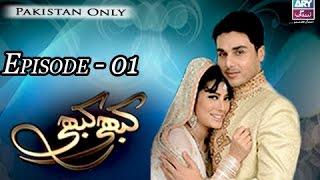 Kabhi Kabhi Episode 01 - ARY Zindagi Drama