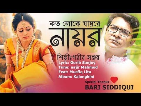 Xxx Mp4 Koto Loke Jayre Nair । কত লোকে যায়রে নায়র । Gorib Sanjoy । Special Thanks Bari Siddiqui 3gp Sex