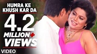 Humra Ke Khush Kar Da (Full Bhojpuri Hot Video Song) Diljale