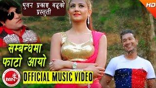 New Nepali Song 2016 || SAMBANDHA MA PHATO - Bhuwan Prakash Badu | Shree Nataraj Films