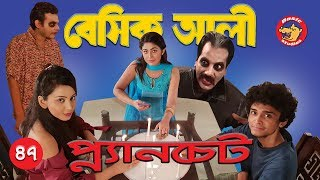 Natok New 2018: Basic Ali-47 | Bangla Comedy Natok 2018 | Tawsif Mahbub-Peya Bipasha