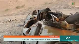 قوات الشرعية تسيطر على مواقع جديدة في مديرية باقم بصعدة