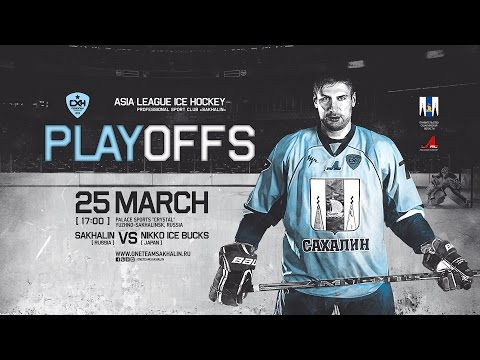 ALIH. PSC SAKHALIN - NIKKO ICEBUCKS (Japan). First game