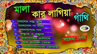 Mala Kar Lagiya Gathi | মালা কার লাগিয়া গাঁথি | Saleha Begom | CD Zone | Bangla audio jukebox 2018