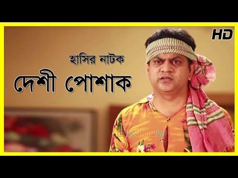 Bangla Natok 2016 Deshi Posak ft Mir Sabbir