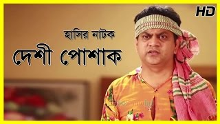 Bangla Natok 2016 Deshi Posak ft Mir Sabbir