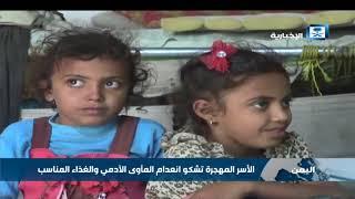 800 أسرة تعاني أوضاعا بسبب التهجير القسري من قبل الحوثي
