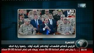 نشرة منتصف الليل من القاهرة والناس
