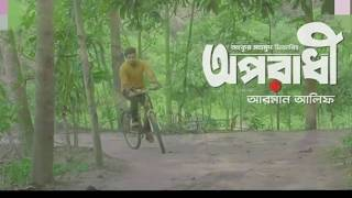 Oporadhi | অপরাধী | Bangla new song 2018 | Arman Alif