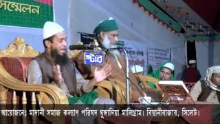 Moulana Mufti Boshir Ahmod Bibariya 2015 Part 2 (BANGLA WAZ)