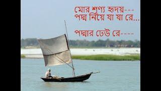 Padmar Dheu re- Nazrul Sangeet by Manas Kumar Das
