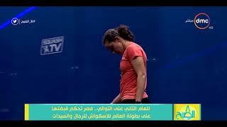 8 الصبح - مصر تحكم قبضتها على بطولة العالم للإسكواش ... رنيم الوليلي هي بطلة العالم الجديدة