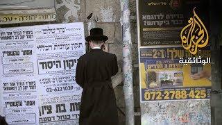 إسرائيل الانقسام على الذات