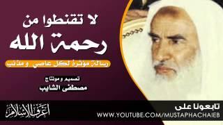 لا تقنطوا من رحمة الله - محمد بن صالح العثيمين - رسالة لكل مسلم - بالمؤثرات