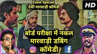 Marwadi Comedy बोर्ड परीक्षा में नकल   Exam Special Funny Marwadi Dubbing   देसी मारवाड़ी कॉमेडी 2018
